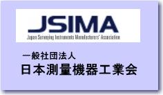 一般社団法人 日本測量機器工業会