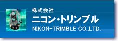 株式会社ニコン・トリンブル